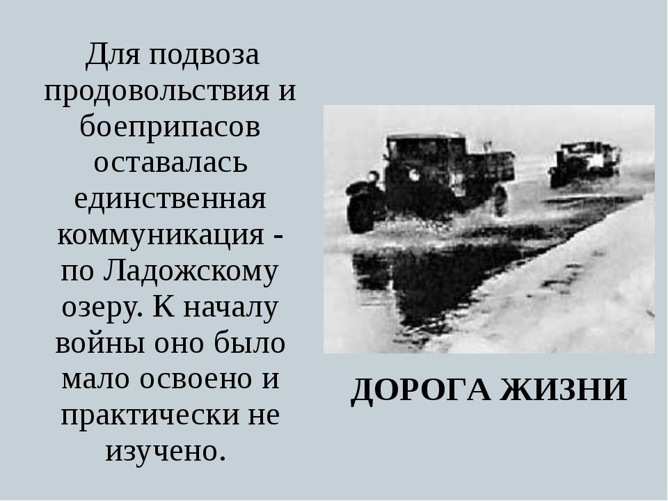 Для подвоза продовольствия и боеприпасов оставалась единственная коммуникаци...