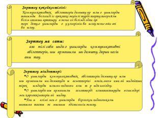 Зерттеу көкейкестілігі: Коммуникативтік қабілеттерін дамыту арқылы оқушыларды
