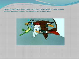 Сказка В.ГАРШИНА «ЛЯГУШКА – ПУТЕШЕСТВЕННИЦА». Каким правом воспользовалась