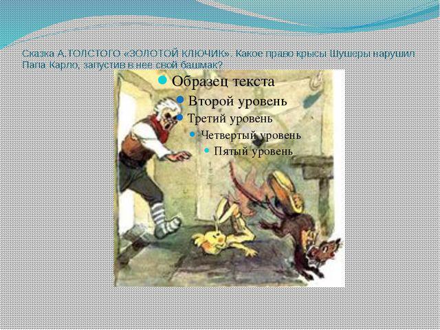 СказкаА.ТОЛСТОГО «ЗОЛОТОЙ КЛЮЧИК». Какое право крысы Шушеры нарушил Папа Ка...