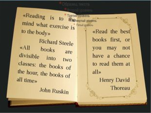 «Reading is to the mind what exercise is to the body» Richard Steele «All bo