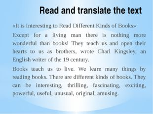 Read and translate the text «It is Interesting to Read Different Kinds of Boo