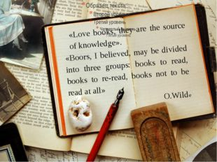 «Love books, they are the source of knowledge». «Boors, I believed, may be d