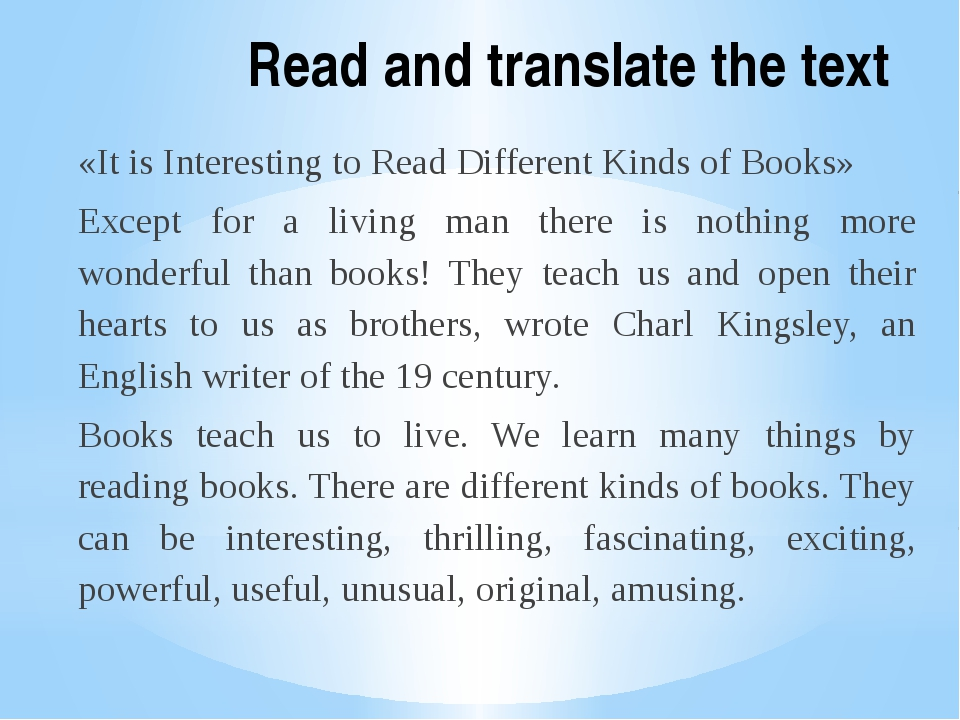 Read and translate the text «It is Interesting to Read Different Kinds of Boo...