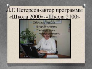 Л.Г. Петерсон-автор программы «Школа 2000»-»Школа 2100»