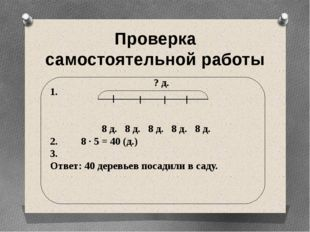Проверка самостоятельной работы 1. 8 д. 8 д. 8 д. 8 д. 8 д. 2. 8 · 5 = 40 (д.