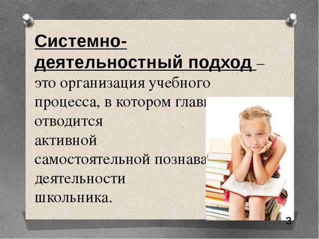 Системно-деятельностный подход – это организация учебного процесса, в котором...