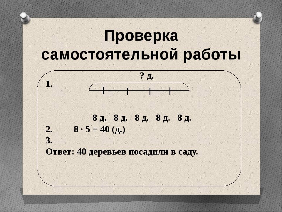 Проверка самостоятельной работы 1. 8 д. 8 д. 8 д. 8 д. 8 д. 2. 8 · 5 = 40 (д....