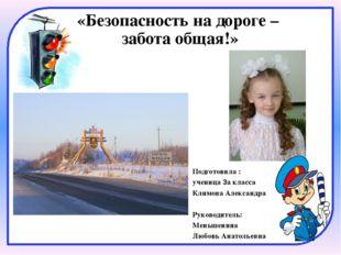 Подготовила : ученица 3а класса Климова Александра Руководитель: Меньшенина