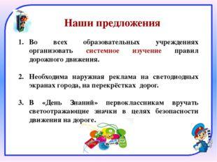 Наши предложения Во всех образовательных учреждениях организовать системное