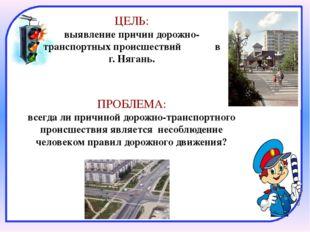 ПРОБЛЕМА: всегда ли причиной дорожно-транспортного происшествия является нес