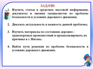 ЗАДАЧИ: Изучить статьи в средствах массовой информации, документы и мнения с