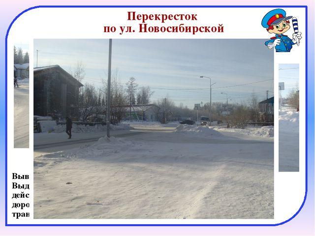 Перекресток по ул. Новосибирской Вывод: Выдвинутая нами проблема нашла свое...