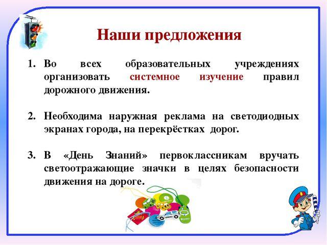 Наши предложения Во всех образовательных учреждениях организовать системное...