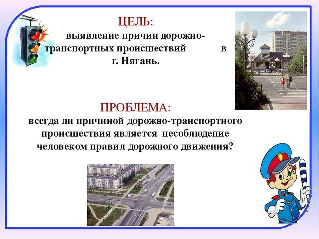 ПРОБЛЕМА: всегда ли причиной дорожно-транспортного происшествия является нес...