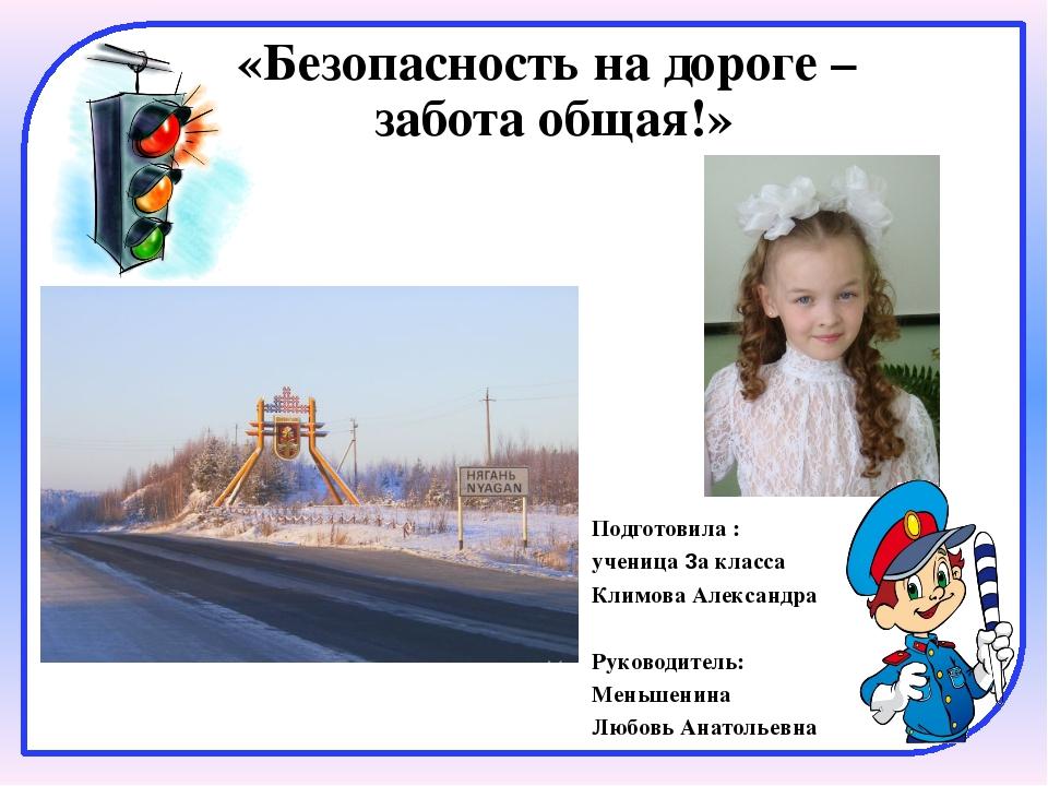 Подготовила : ученица 3а класса Климова Александра Руководитель: Меньшенина...