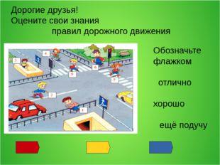 Дорогие друзья! Оцените свои знания правил дорожного движения Обозначьте флаж