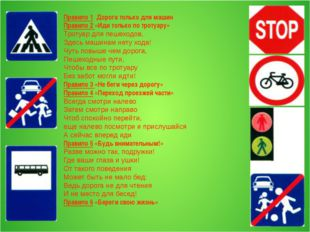 Правило 1Дорога только для машин Правило 2«Иди только по тротуару» Тротуа