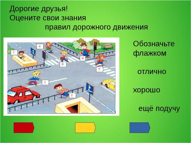 Дорогие друзья! Оцените свои знания правил дорожного движения Обозначьте флаж...