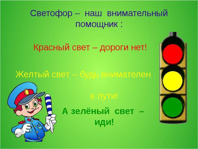Светофор – наш внимательный помощник : Красный свет – дороги нет! Желтый свет...