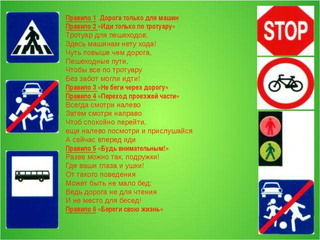 Правило 1Дорога только для машин Правило 2«Иди только по тротуару» Тротуа...