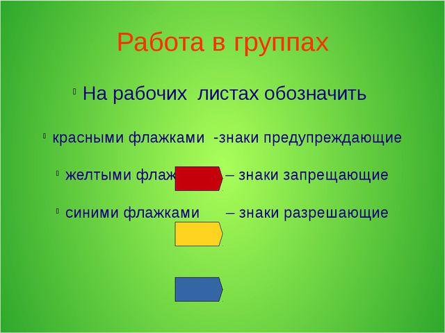 Работа в группах На рабочих листах обозначить красными флажками -знаки предуп...