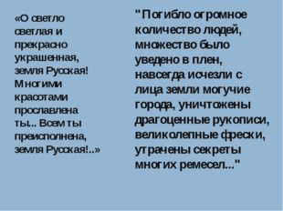 «О светло светлая и прекрасно украшенная, земля Русская! Многими красотами пр