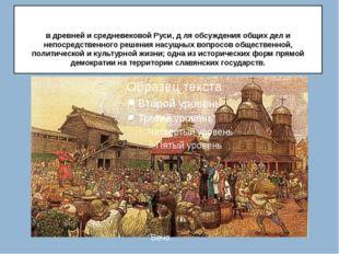 Ве́че (общеславянское; от славянского вѣтъ — совет) — народное собрание в др