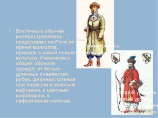 Восточные обычаи распространялись неудержимо на Руси во время монголов, прино
