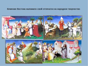 Влияние Востока наложило свой отпечаток на народное творчество