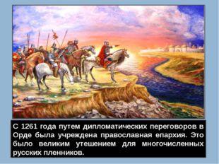 С 1261 года путем дипломатических переговоров в Орде была учреждена православ