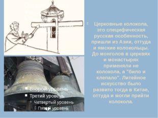 Церковные колокола, это специфическая русская особенность, пришли из Азии, от