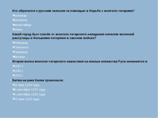 Кто обратился к русским князьям за помощью в борьбе с монголо-татарами? полов