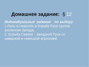 Домашнее задание: § 12 Индивидуальные задания по выбору 1.Роль А.Невского в б