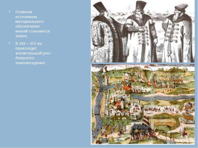 Главным источником материального обеспечения князей становится земля. В XIII...