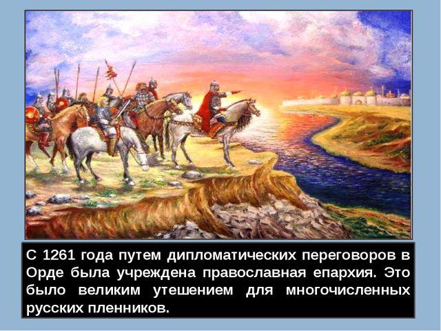 С 1261 года путем дипломатических переговоров в Орде была учреждена православ...