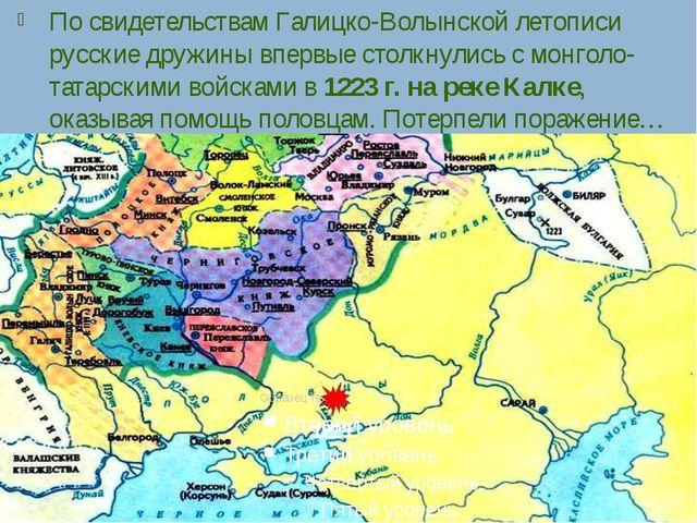 По свидетельствам Галицко-Волынской летописи русские дружины впервые столкнул...