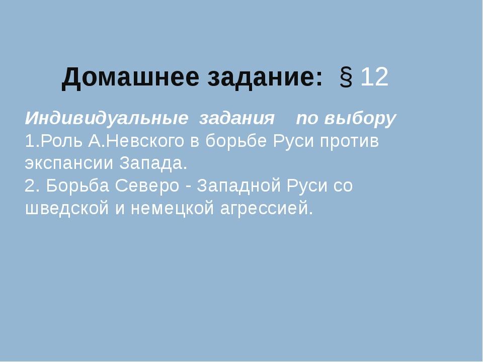 Домашнее задание: § 12 Индивидуальные задания по выбору 1.Роль А.Невского в б...