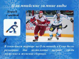 Олимпийские зимние виды спорта Хоккей с шайбой В хоккейном турнире на Олимпиа
