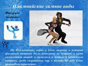 Олимпийские зимние виды спорта Фигурное катание На Олимпийских играх в Сочи в