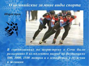 Олимпийские зимние виды спорта В соревнованиях по шорт-треку в Сочи было разы