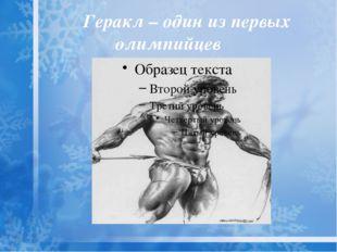 Геракл – один из первых олимпийцев