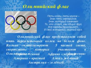 Олимпийский флаг представляет собой пять переплетенных колец на белом фоне.