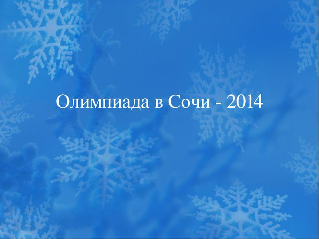 Олимпиада в Сочи - 2014