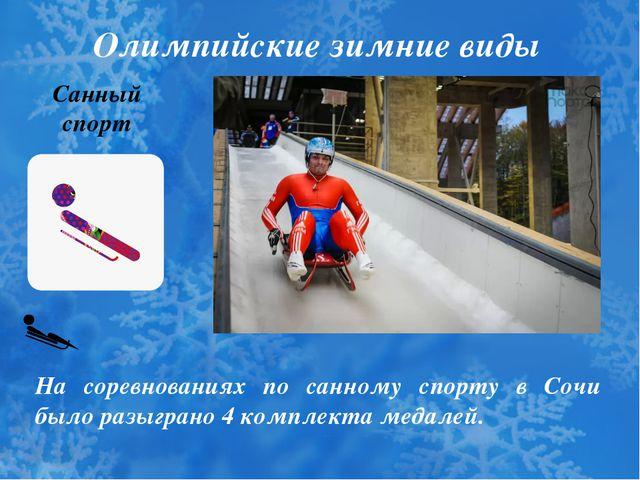 Олимпийские зимние виды спорта Санный спорт На соревнованиях по санному спорт...