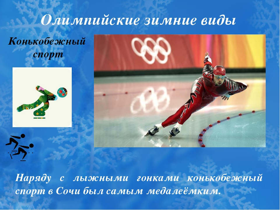 Олимпийские зимние виды спорта Конькобежный спорт Наряду с лыжными гонками ко...