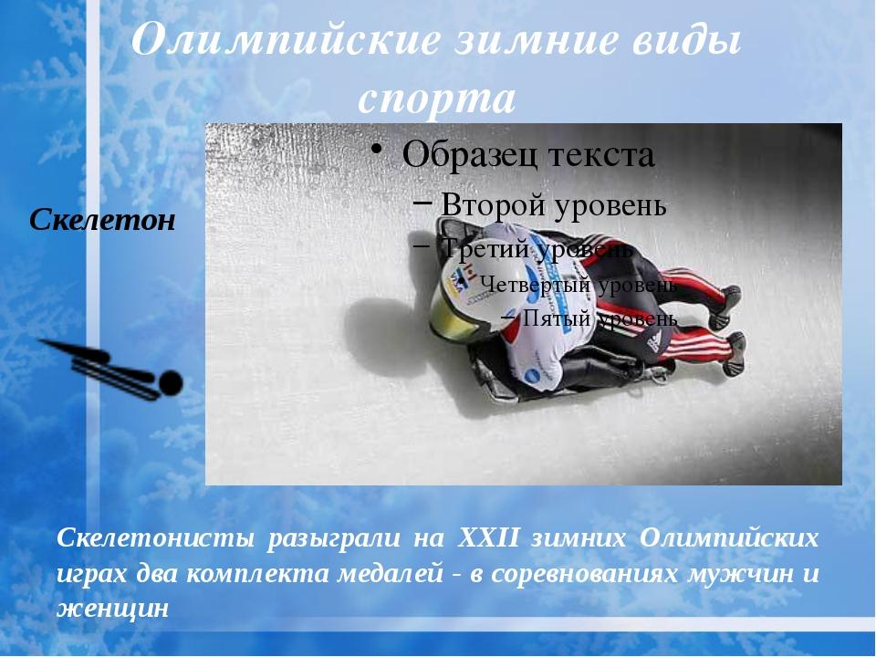 Олимпийские зимние виды спорта Скелетон Скелетонисты разыграли на XXII зимних...