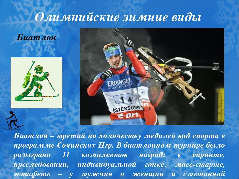 Олимпийские зимние виды спорта Биатлон Биатлон – третий по количеству медалей...