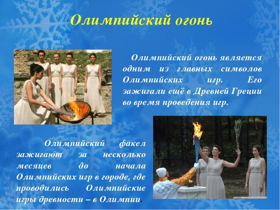 Олимпийский факел зажигают за несколько месяцев до начала Олимпийских игр в...