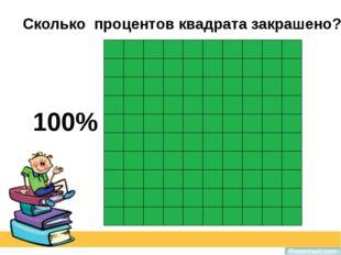 Сколько процентов квадрата закрашено? 100%